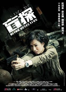 盲探(Blind Detective)03